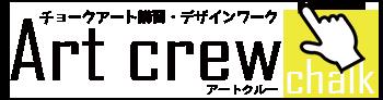Art Crew チョークアート/湯沢